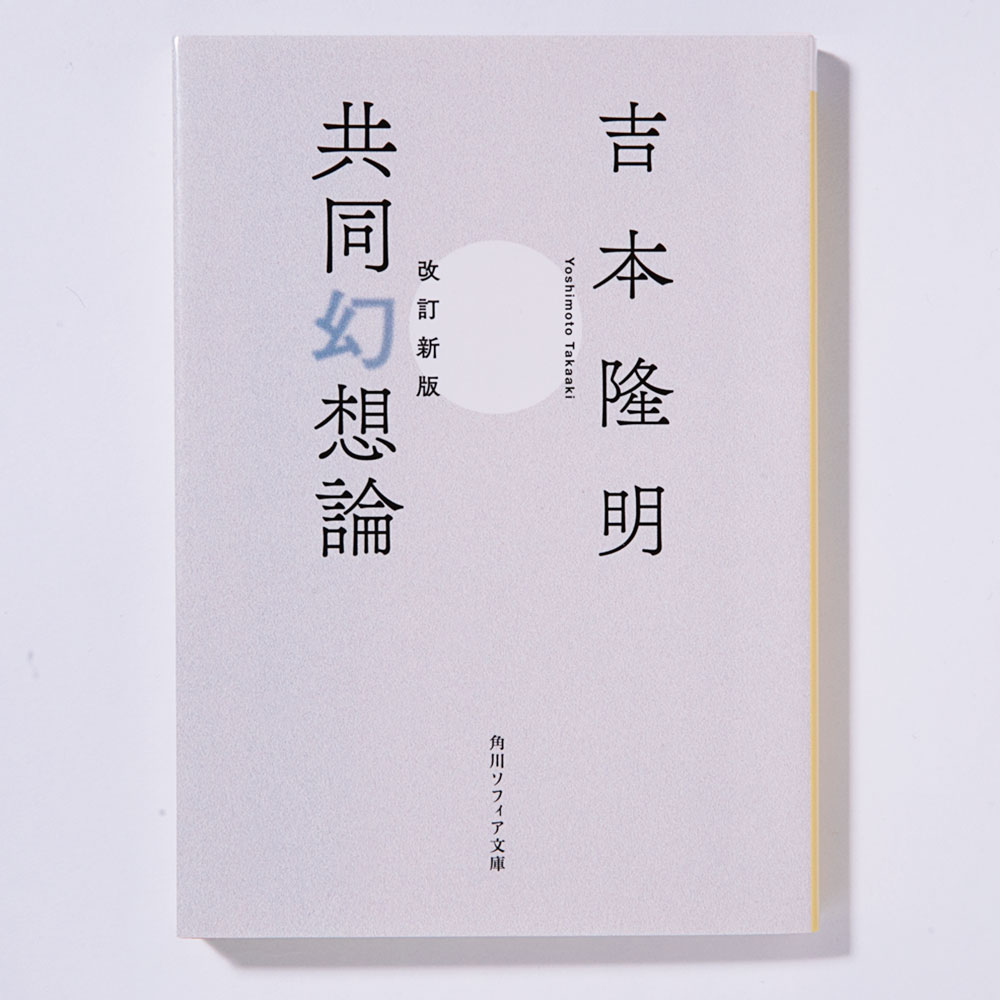 吉本隆明 著/角川ソフィア文庫/2020年