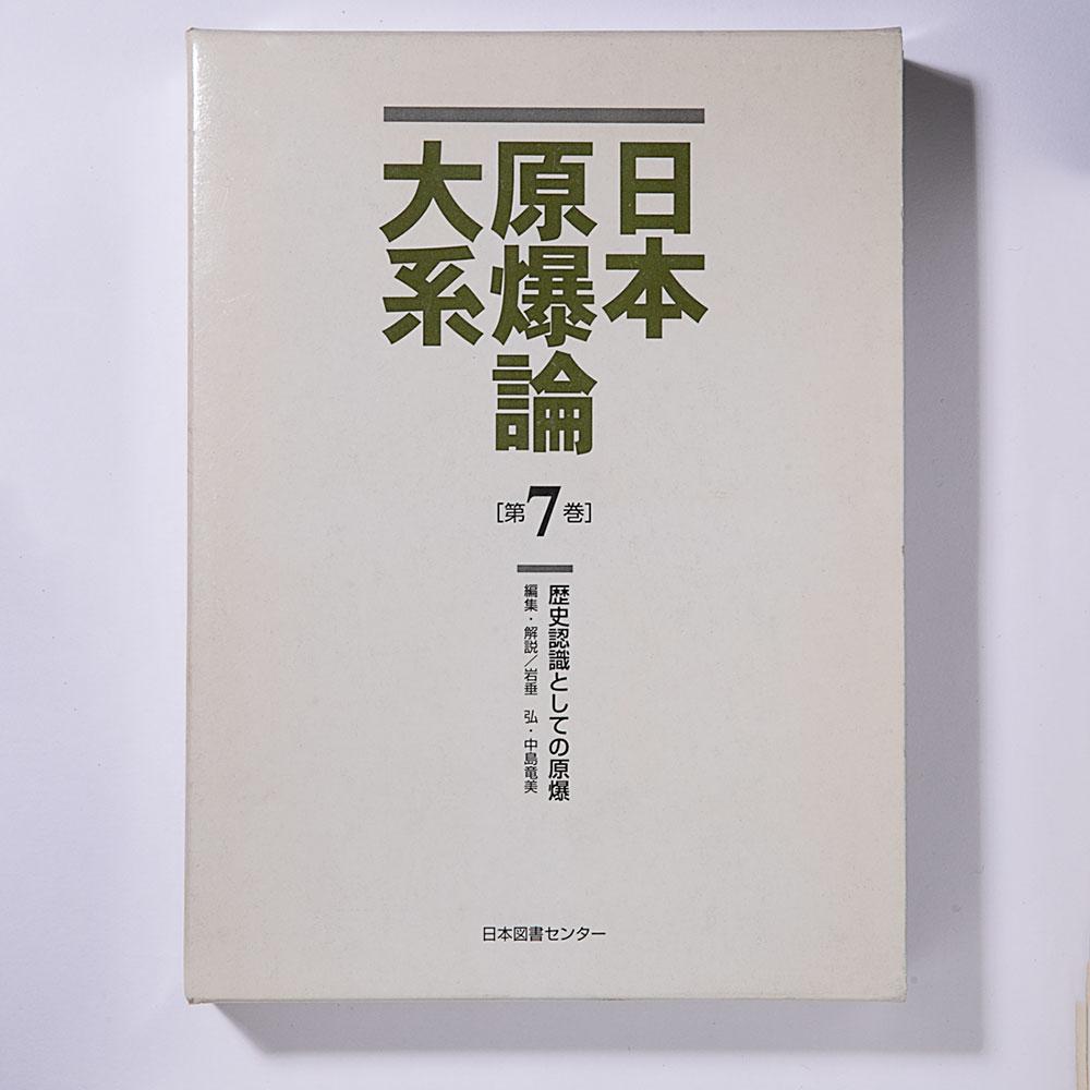 岩垂 弘・中島竜美 編集・解説/日本図書センター/1999年