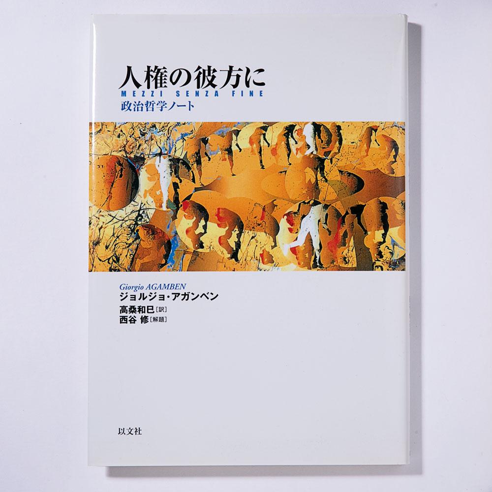 ジョルジョ・アガンベン 著、高桑和巳 訳 西谷 修 解題/以文社/2000年