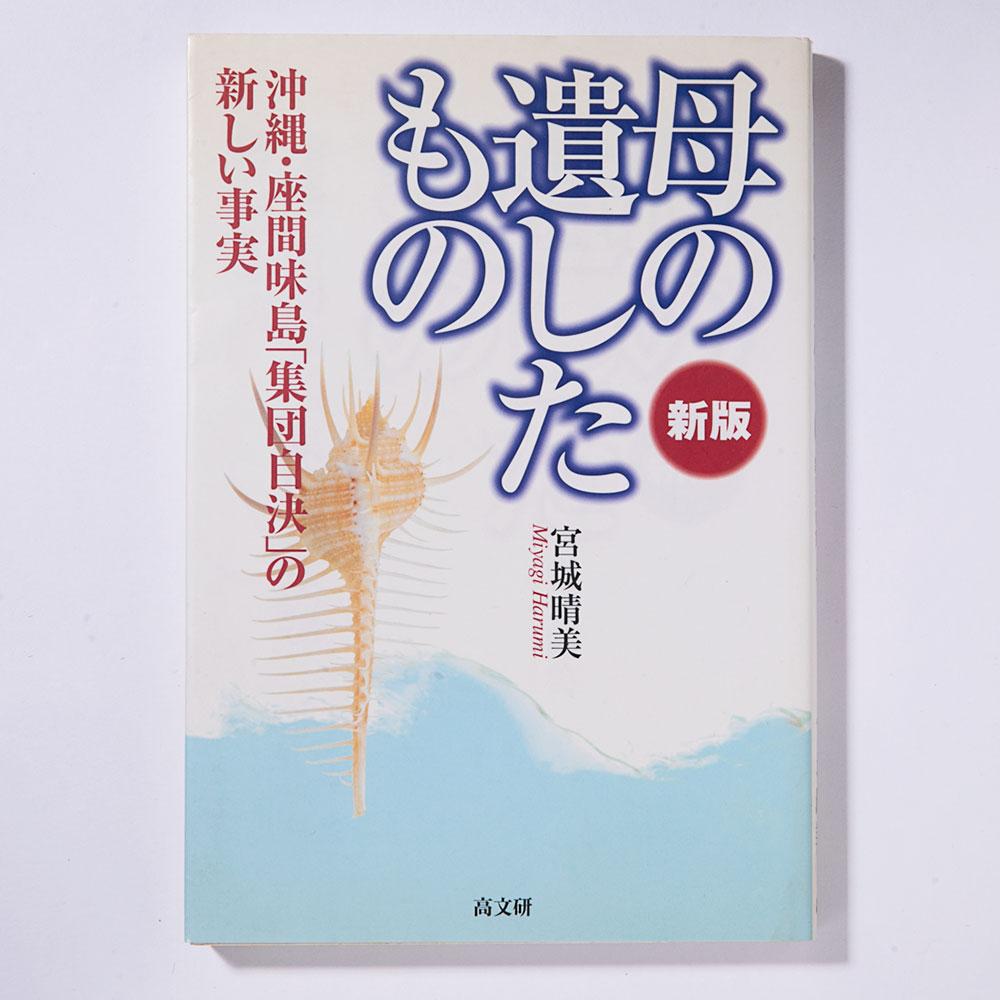 宮城晴美 著/高文研/2008年