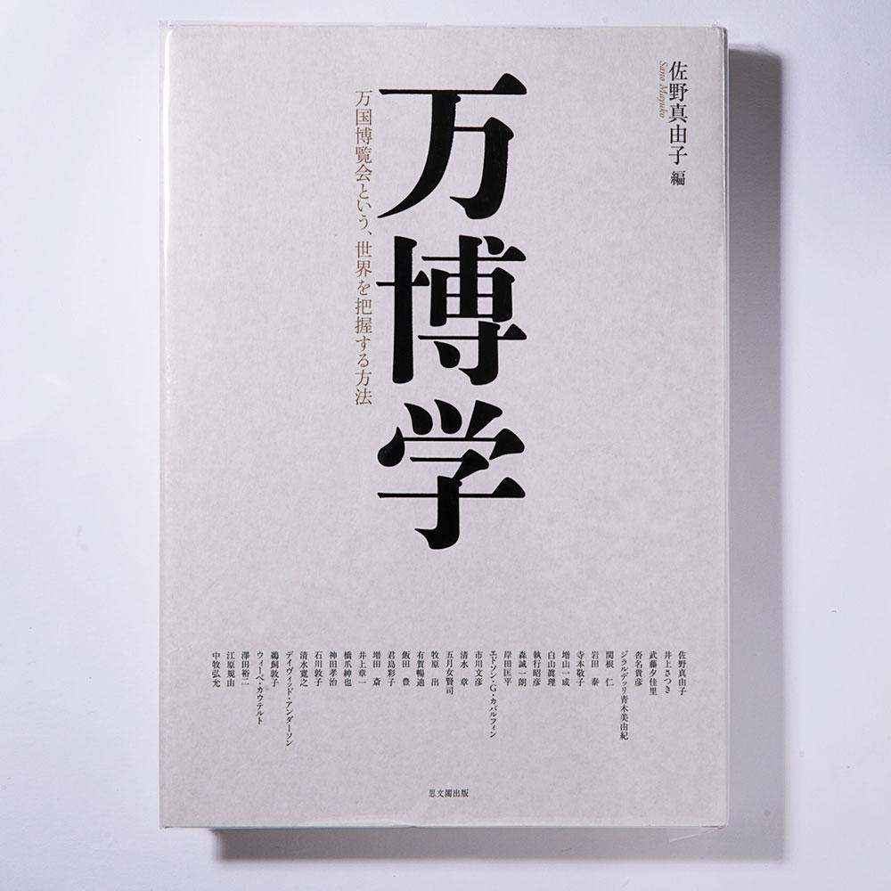 佐野真由子 編 思文閣/2020年