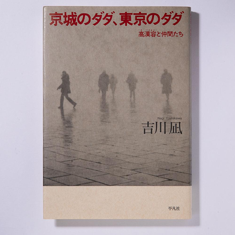 吉川 凪 著/平凡社/2014年