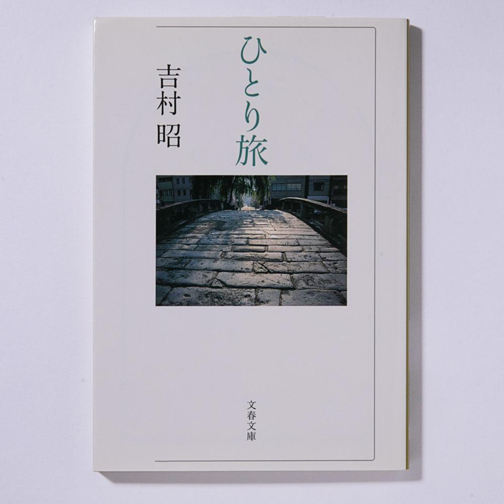 吉村 昭 著/文春文庫/2010年