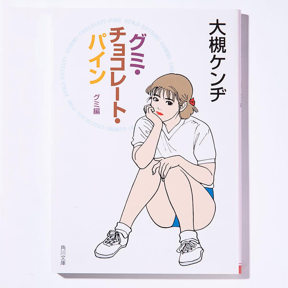 大槻ケンヂ 著/角川文庫/1999年