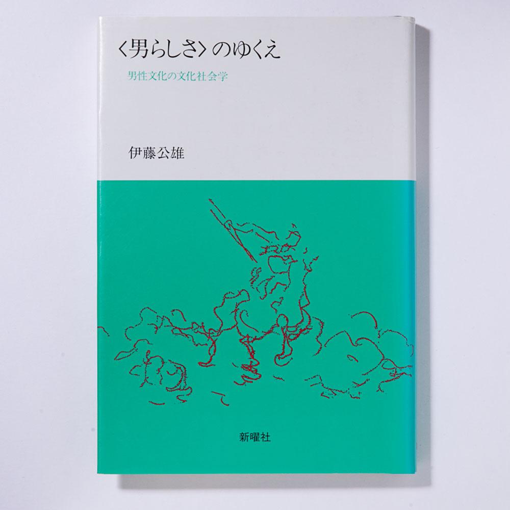伊藤公雄 著/新曜社/1993年