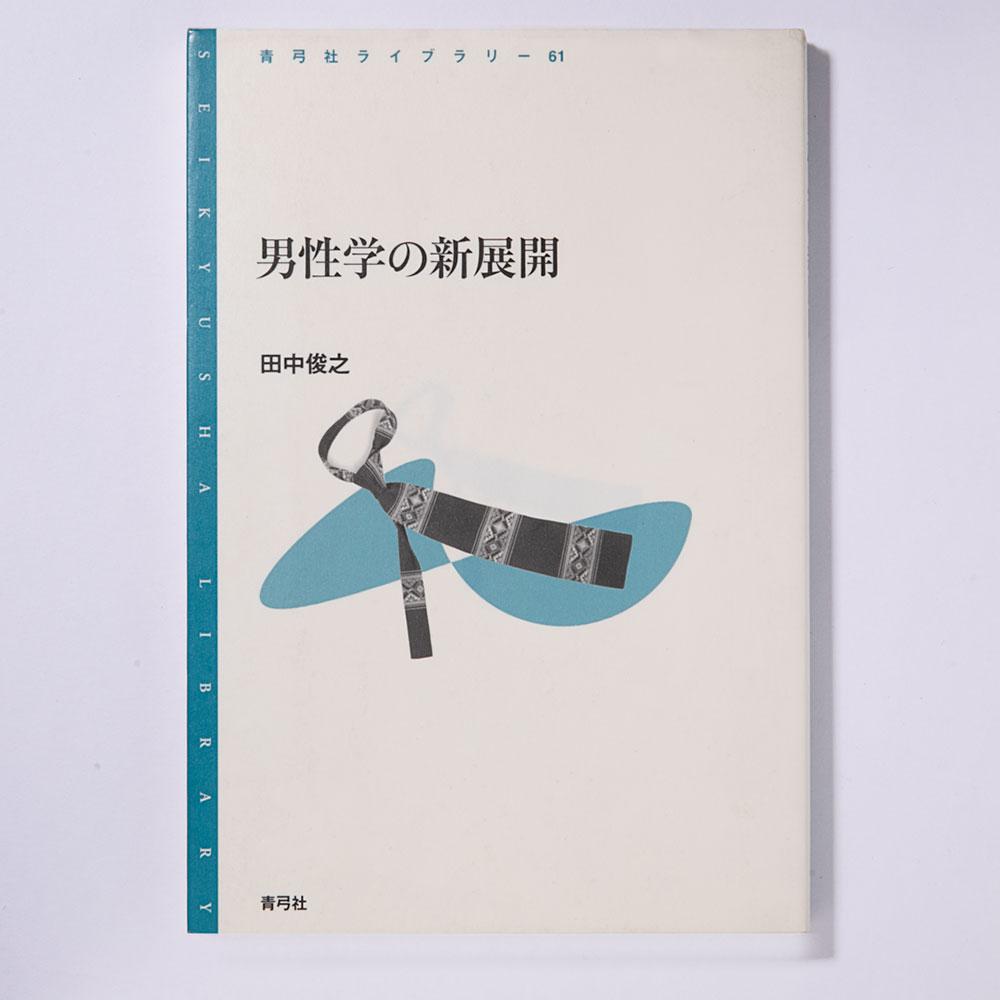 田中俊之 著/青弓社/2009年