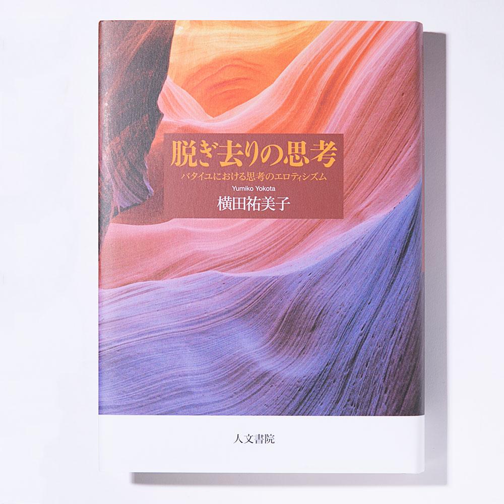横田祐美子 著/人文書院/2020年
