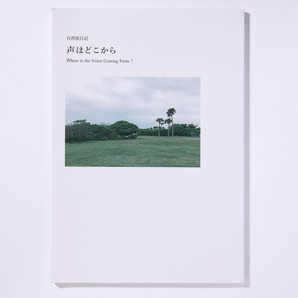 檀上 遼 + 篠原幸宏 発行・編集・デザイン・写真・文/2017年
