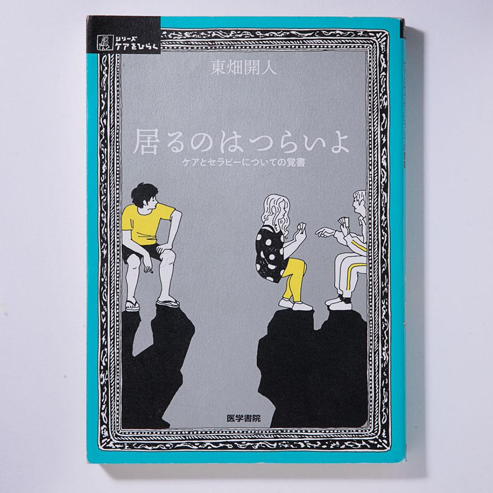 東畑開人 著/医学書院/2019 年