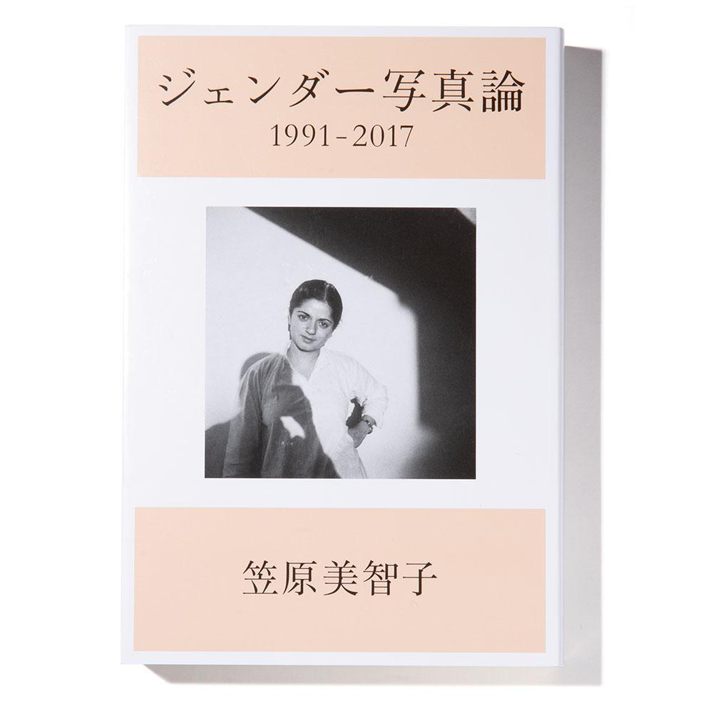 笠原美智子 著/里山社/2018年