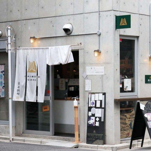神田の『瀧本珈琲』は、自家焙煎豆とおむすびでもてなす新しいコーヒースタンド