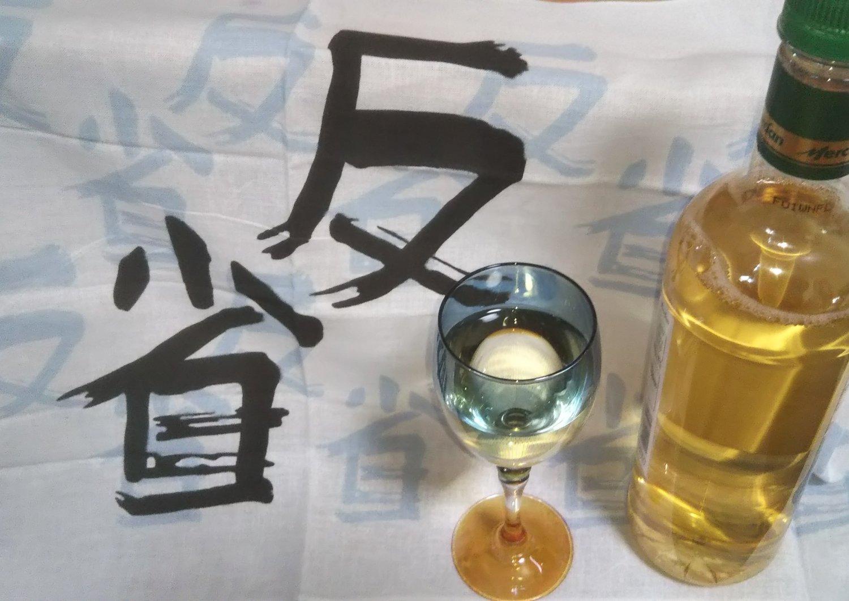 ケンカの原因となったワインと寅さんマニア向け手ぬぐい。当事者は留吉(演:武田鉄矢)も「力強かタッチですよ」を絶賛した(第21作)寅さん書「反省」の二文字を心にとどめよう。