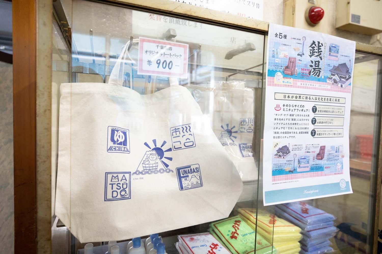 千葉県内の浴場が作ったグッズ、トートバックは900円。