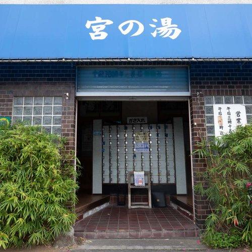 富士山のペンキ絵に安芸の宮島のタイル絵。手入れの行き届いた銭湯・船橋『宮の湯』