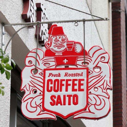 神田の『斎藤コーヒー店』は創業からずっと上質の自家焙煎を貫く老舗