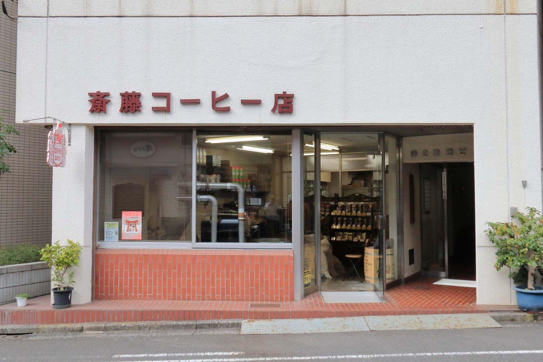 『斎藤コーヒー店 本店』は外からも窓越しに焙煎機が見られる。