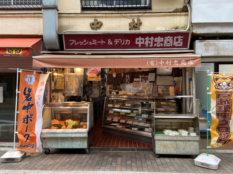 戸越の肉屋さんと言えば『中村忠商店』。「散歩の達人」の戸越銀座特集でも大きく取り上げました。