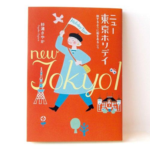 【書評/サンポマスター本】『ニュー東京ホリデイ』杉浦さやか 著 ほか3冊