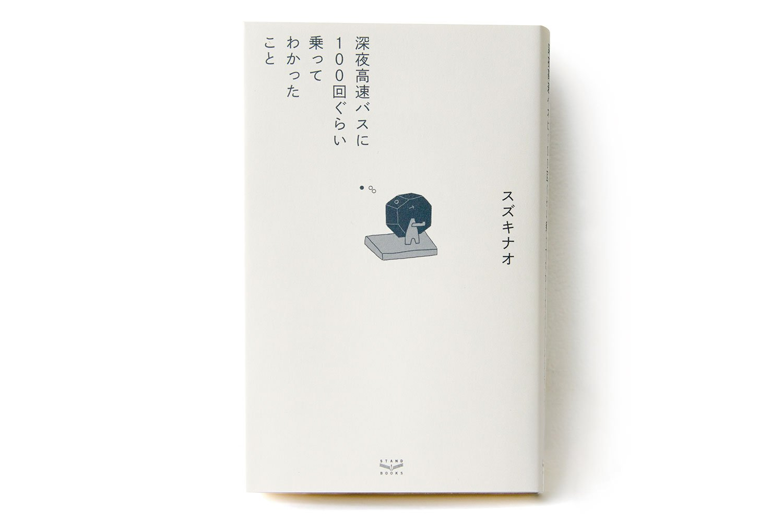 スズキナオ 著/ スタンド・ブックス/ 1720 円+税