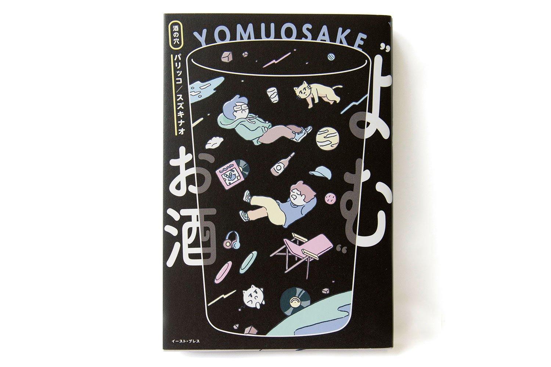パリッコ スズキナオ 著/ イースト・プレス/ 1400 円+税