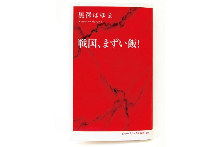 【書評/サンポマスター本】『戦国、まずい飯!』黒澤はゆま 著 ほか3冊