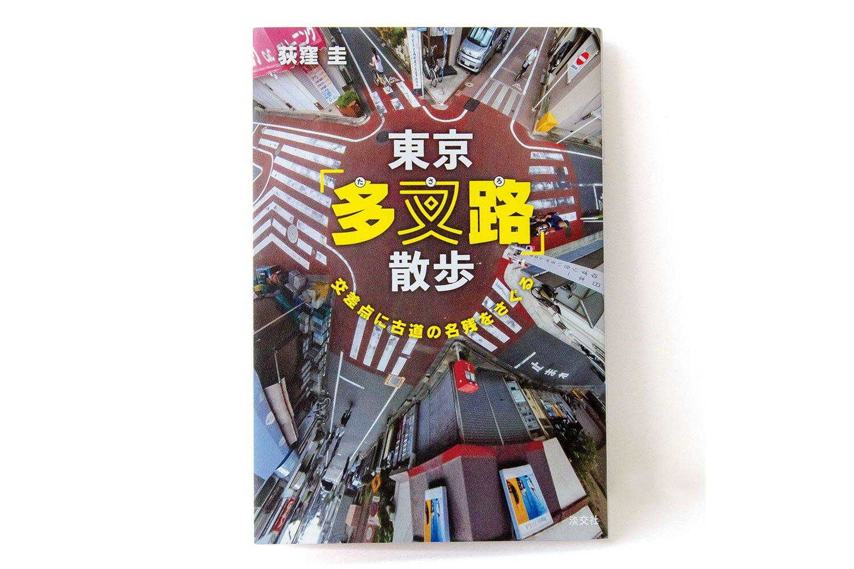 荻窪 圭 著/ 淡交社/ 1600 円+税