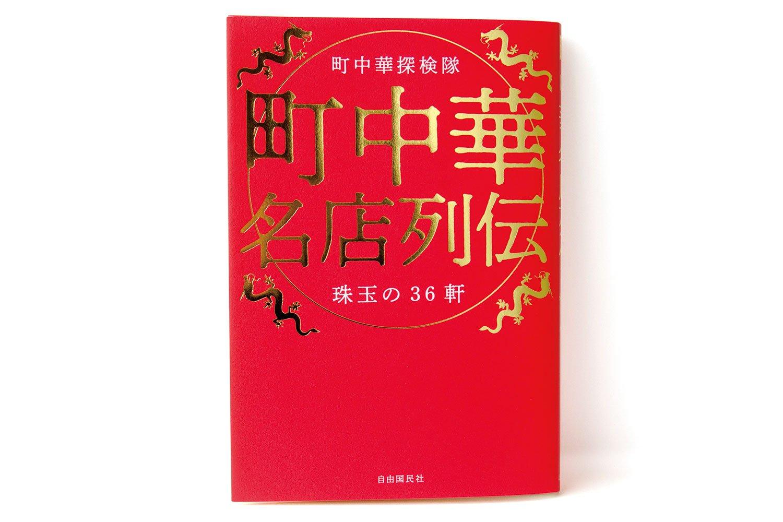 町中華名店列伝書評_DSC2548