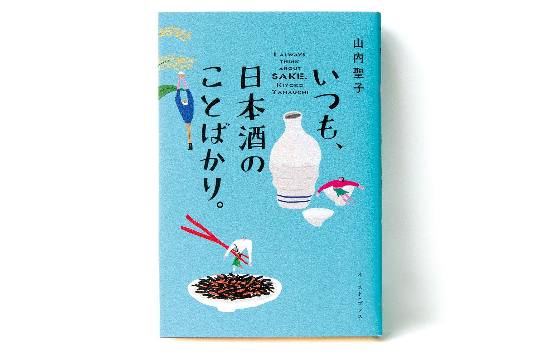 いつも、日本酒のことばかり。TKS-_DSC3071