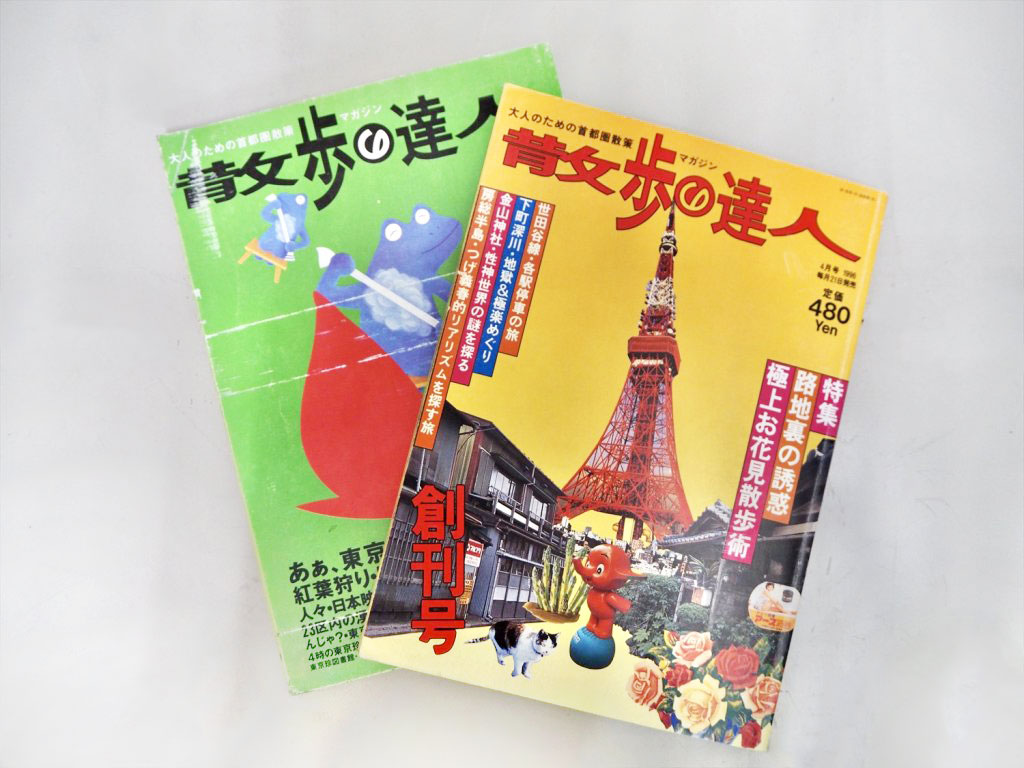 『散歩の達人』も創刊号から最新号まで全巻揃う。1995年、『旅の手帖』の増刊号として発刊されたのがスタートだったのだ。