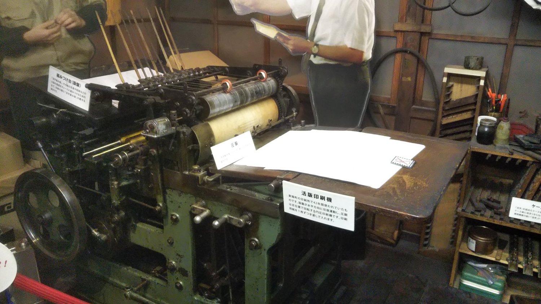 労働者諸君を必要としたのは、この活版印刷機。1つ1つ活字をセットして製版し、印刷をします。(「葛飾柴又寅さん記念館」)