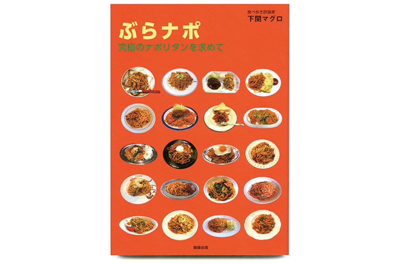 下関マグロ 著/ 駒草出版/ 1400円+税