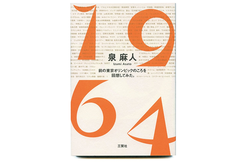 泉 麻人 著/ 三賢社/ 1500 円+税