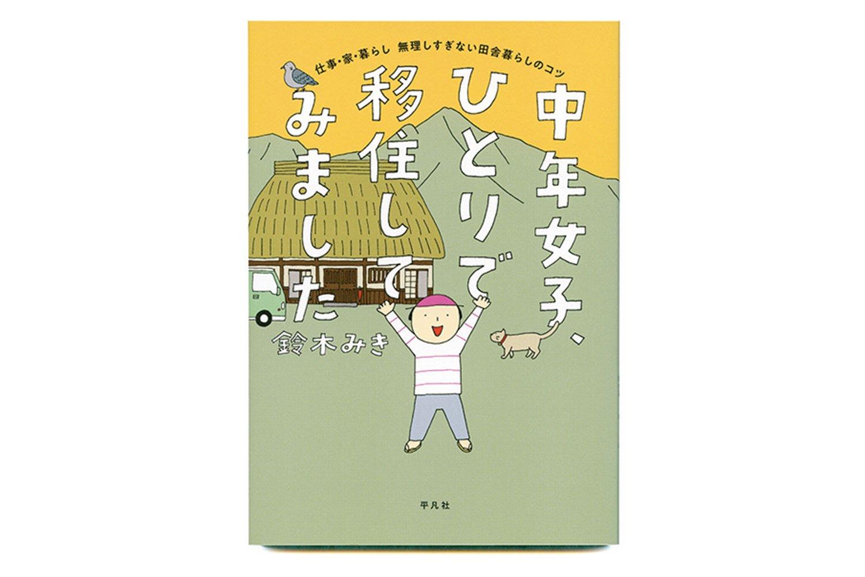 鈴木みき 著/ 平凡社/ 1300円+税