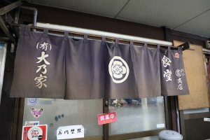 funabashi_oonoyasyokudo_002