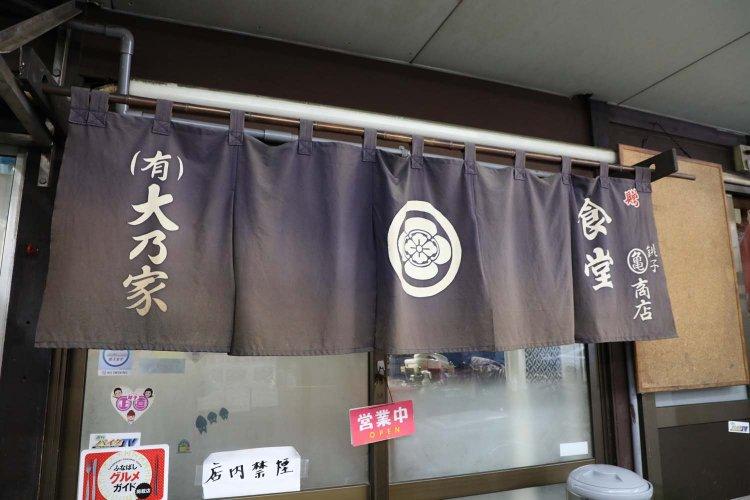 大乃家食堂(おおのやしょくどう)