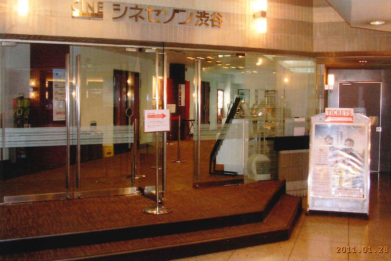 シネセゾン渋谷01