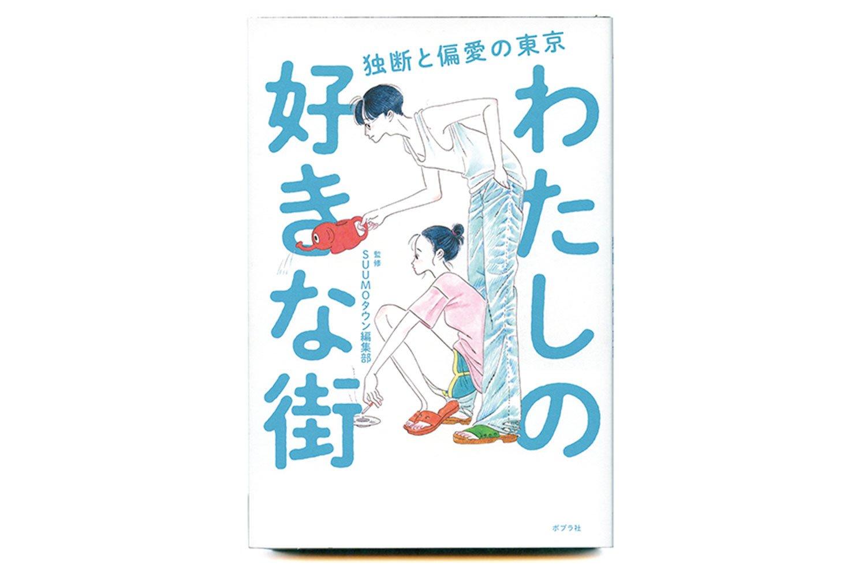 SUUMOタウン編集部 監修/ポプラ社/1400円+税