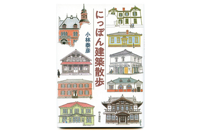 小林泰彦 著/山と溪谷社/1400 円+税