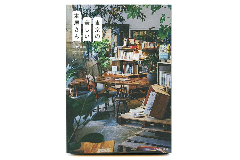 田村美葉 著/エクスナレッジ/1600円+税