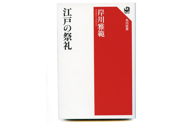 岸川雅範 著/角川選書/1700円+税