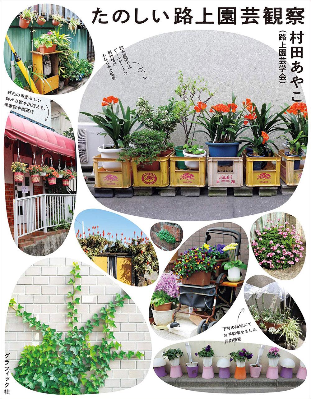 そのほか、村田さんの路上園芸観察の楽しみ方は『たのしい路上園芸観察』でチェックを!