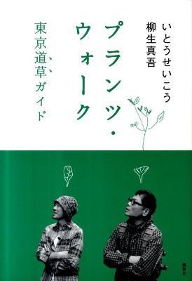 2011年発売の『プランツ・ウォーク 東京道草ガイド』(柳生真吾、いとうせいこう著/講談社)。なおプランツ・ウォークのイベントには村田さんも参加したことがあるそうだ。