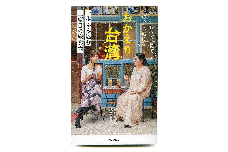 池澤春菜 高山羽根子 著/インプレス/1680円+税