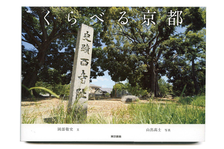 岡部敬史 文 山出高士 写真/東京書籍/1300円+税