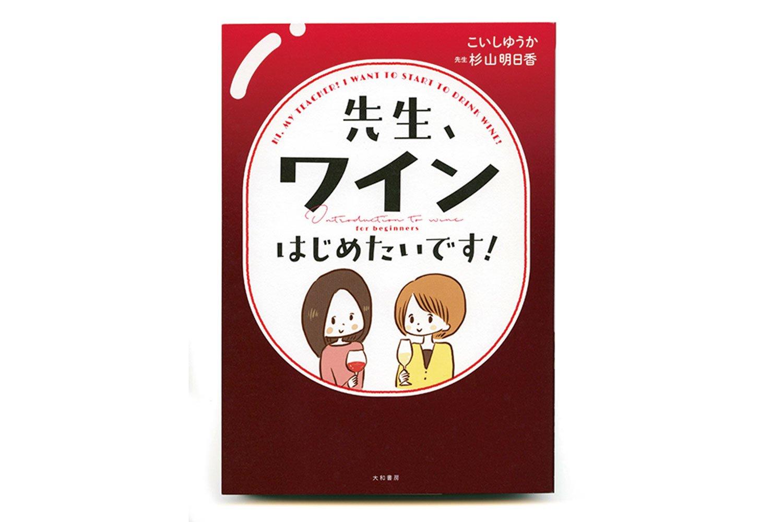 こいしゆうか 著 杉山明日香 先生/大和書房/1300円+税