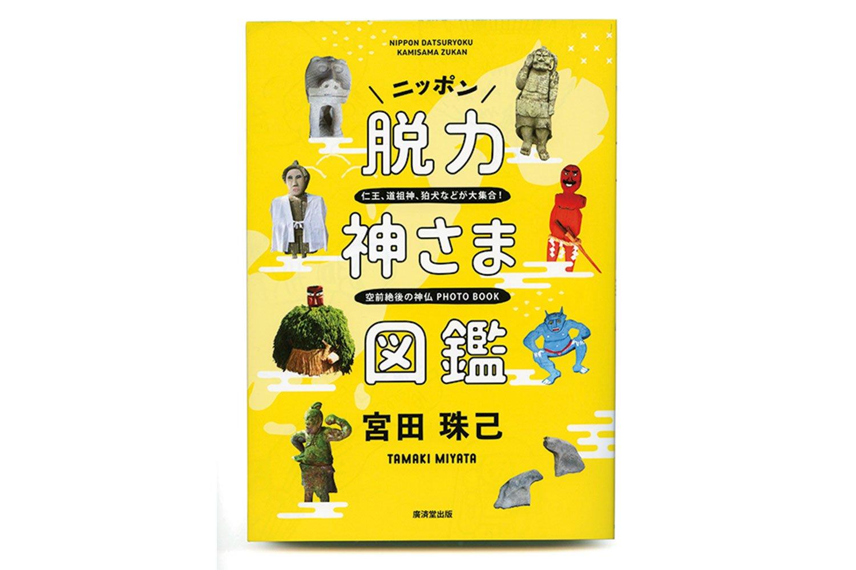 宮田珠己 著/廣済堂出版/1600 円+税