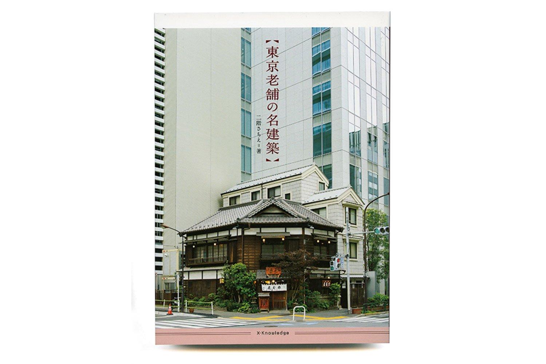 二階さちえ 著/エクスナレッジ/1600円+税
