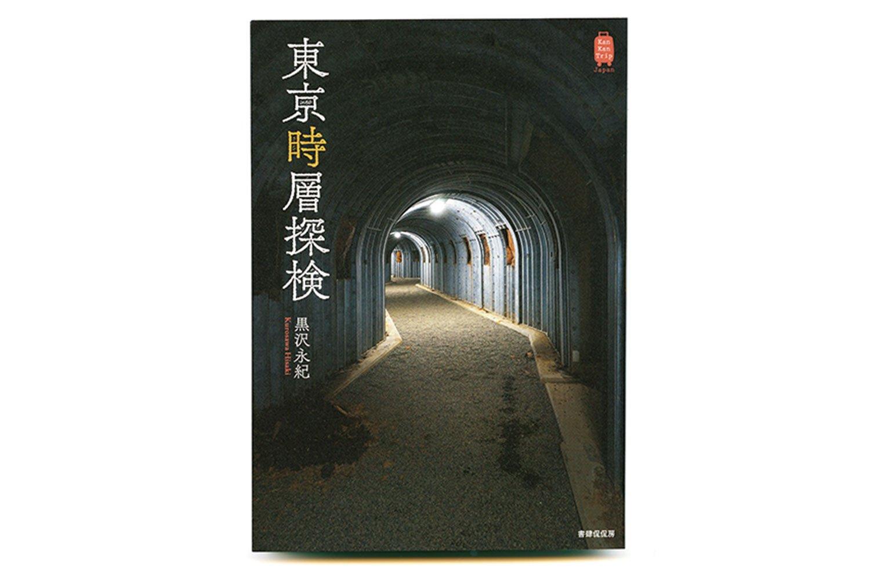黒沢永紀 著/書肆侃侃房/1700 円+税
