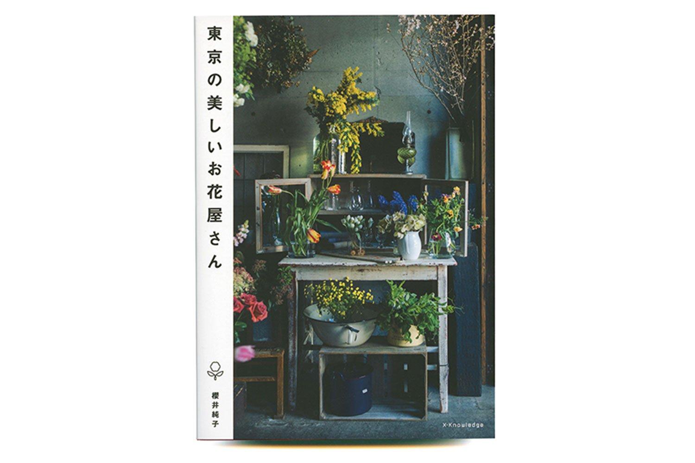 櫻井純子 著/エクスナレッジ/1600円+税