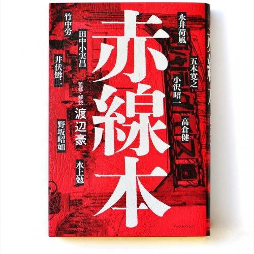 【書評/サンポマスター本】『赤線本』渡辺豪 監修・解説ほか4冊